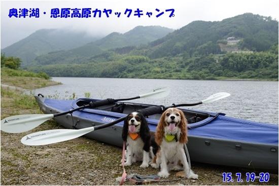 001恩原高原キャンプ15719.jpg